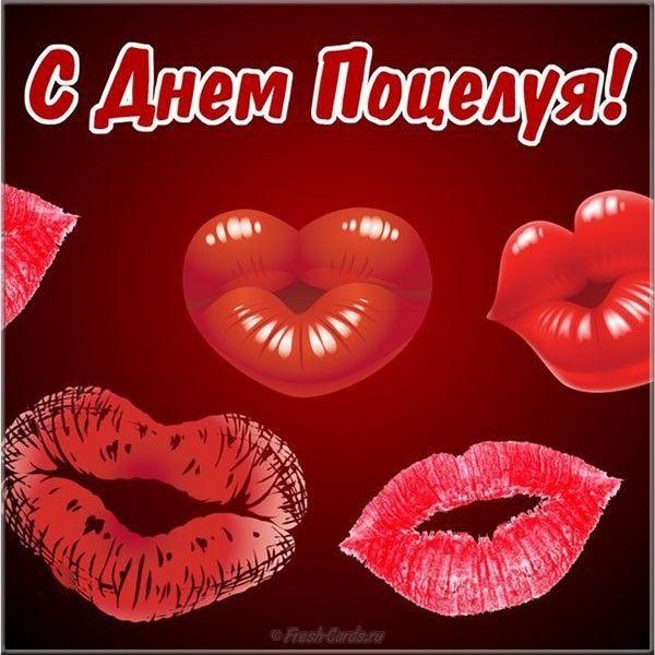 День внезапных поцелуев картинка   Картинки, Поцелуй, Открытки
