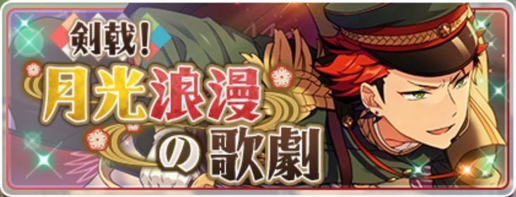 【あんスタ】イベントとスカウトに使われているフォント(後編)