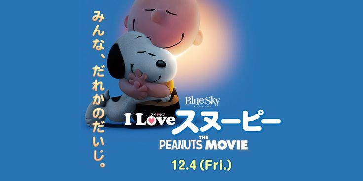 ●『I LOVE スヌーピー THE PEANUTS MOVIE』