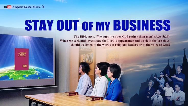 """🌱🌱🌱 """"Stay Out of My Business""""   Remove the Stumbling Block on the Way to the Kingdom of Heaven (Trailer)   #church #God #Jesus #christian #gospel #yahweh #endoftheworld  #salvation #rapture #worship #fruitsoftheHolySpirit #thechurchofAlmightyGod #EasternLightning #thesecondcoming #kingdomofGod #bookofrevelations #words"""