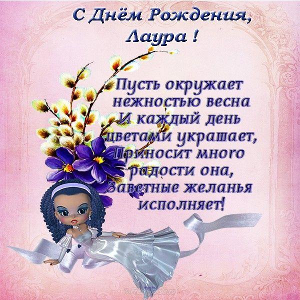 С днем рождения женщине лаура открытки