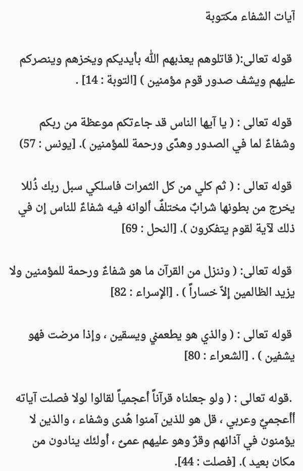 آيات الشفاء Math Islamic Pictures Math Equations