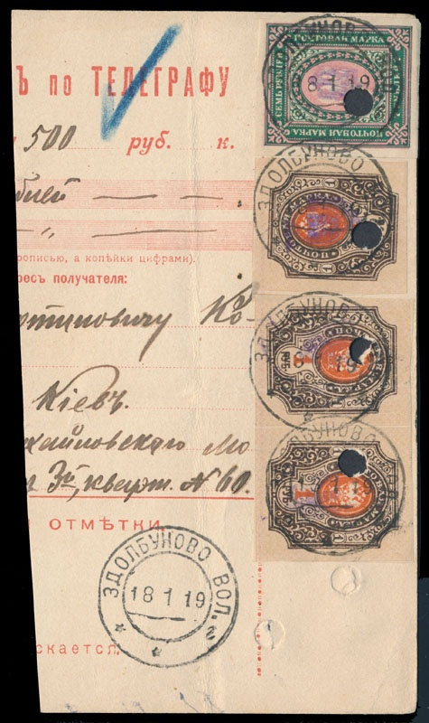 Ukraine 1918, violet overprint on 1r and 7r, four imperforated stamps, including horizontal strip of three, used on a part of money order, punch holes as always and appropriate cancellations, VF and rare    Dealer  Raritan Stamps    Auction  Minimum Bid:  700.00US-$