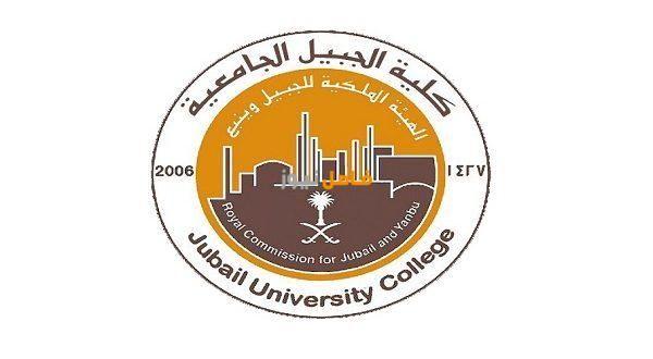 نسب قبول كلية الجبيل الجامعية