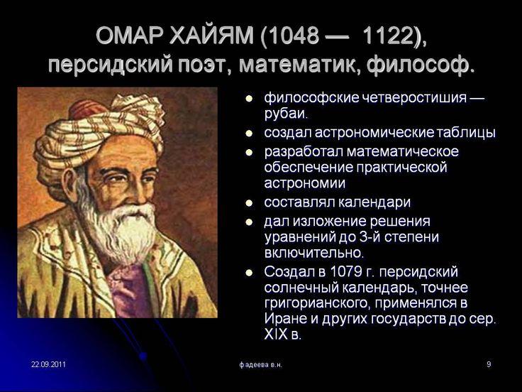 ОМАР ХАЙЯМ (1048 — 1122), персидский поэт, математик, философ