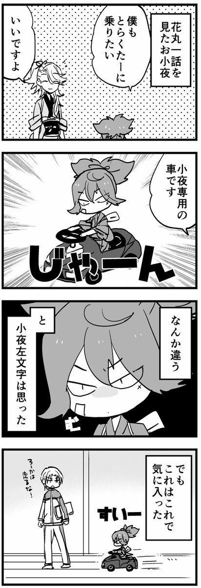 宗三とお小夜とトラクター(花丸ネタ)