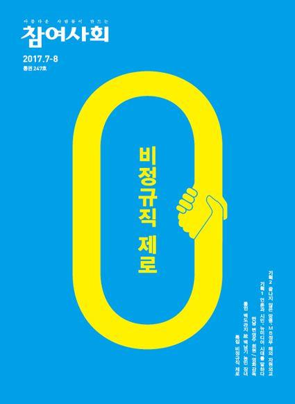 비정규직 제로, 참여사회 7-8월호, 표지