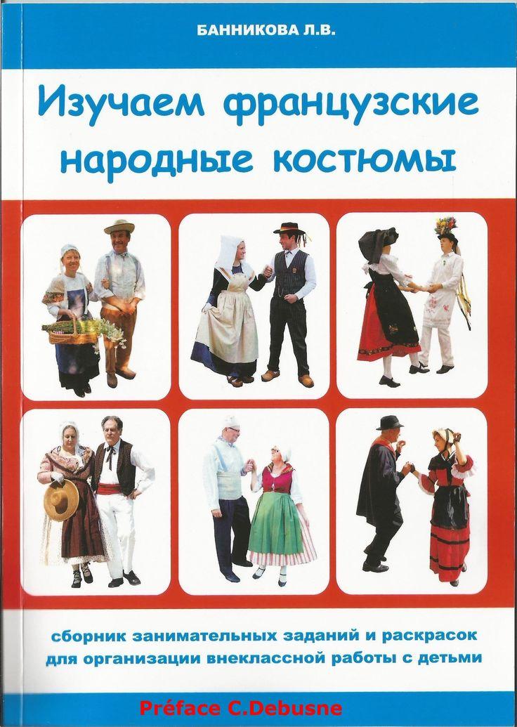 Petit livre russe, rédigé en français, pour les élèves apprenanr cette langie que j'ai préfacé, sur le Costume de france