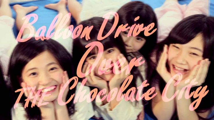 キャンディzoo 「Balloon Drive Over The Chocolate City」 MV