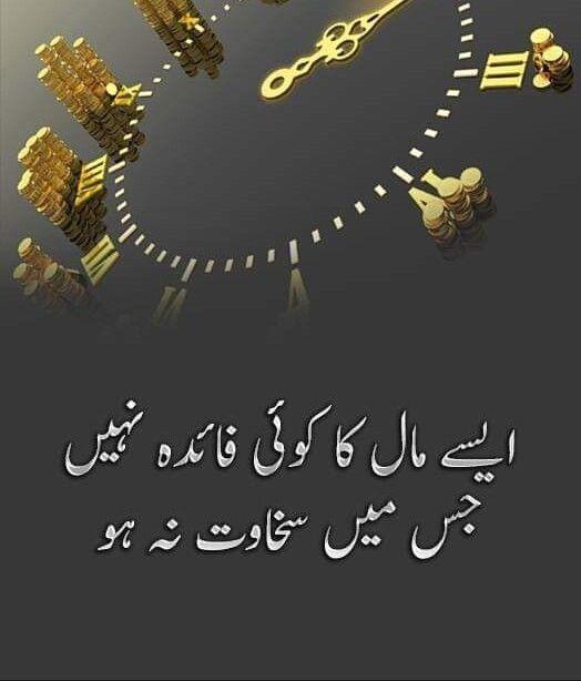 Pin By Huma Parveen On Shayeri: Urdu Quotes, Urdu Poetry, Islam