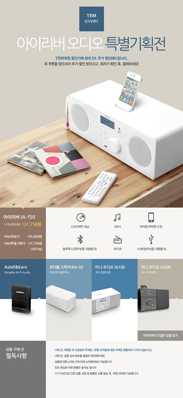 [모바일스토어] 아이리버 오디오 기획전 (이동일) 이미지컷과 타이틀 텍스트의 조화 / 제품 설명부분 디자인(background 컬러&포인트요소)