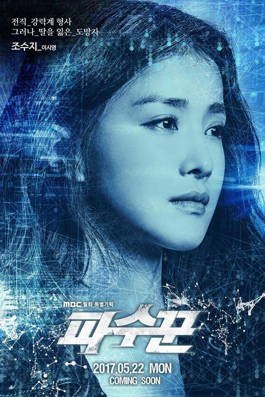 WATCH ONLINE: Lookout, starring Lee Shi Young, Kim Young Kwang, Kim Tae Hoon, Kim Seul Gi, and SHINEE's Key