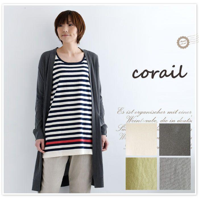 【corail コライユ】ピグメント 天竺 コットン ロング カーディガン (3032715)