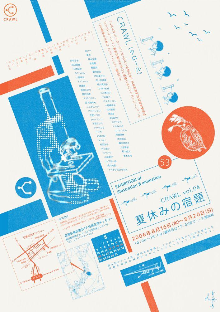 CRAWL vol.04 ポスター 夏休みの宿題