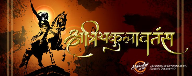Marathi Calligraphy - Kshatriya kulavatanvs - Calligraphy by Devendra palav - Graphic Designer ©