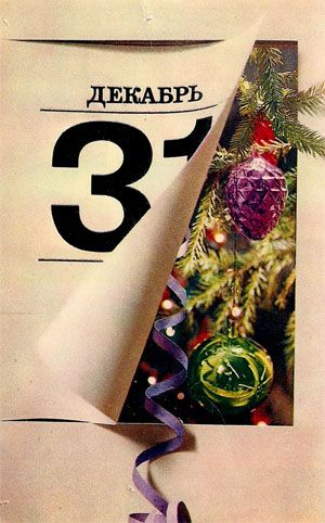 "Russian vintage New Year's postcard. 1970. The inscription is: ""December, 31"". New Year's (Christmas) glass ornaments."