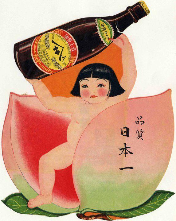 ヤマサ醤油(桃太郎):昭和時代初期. Yamasa soy sauce ( Momotaro )