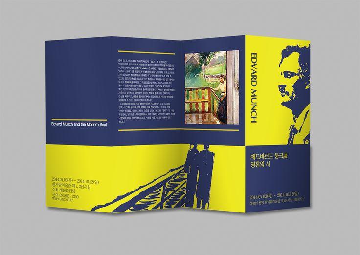 Art Pamphlet - typeD (Edvard Munch) 전시회 팜플렛 D타입 (에드바르뭉크전)