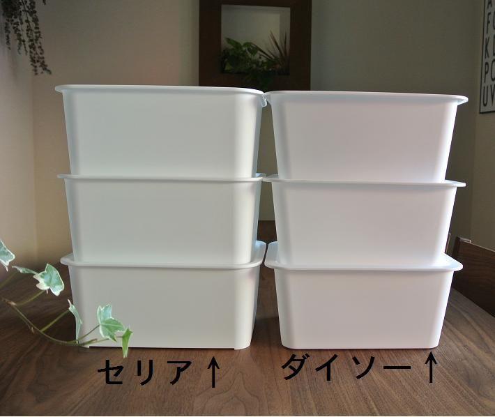 モノトーン  白黒 ダイソー セリア ホワイト ボックス スクエアボックス フタ付収納ボックス