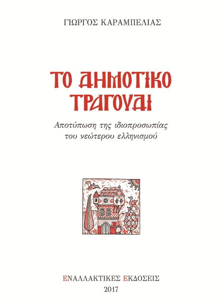 Γιώργου Καραμπελιά «Το Δημοτικό τραγούδι – Αποτύπωση της ιδιοπροσωπίας του νεότερου ελληνισμού».