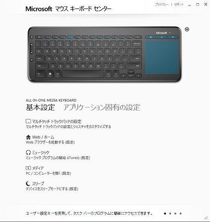 マイクロソフト All-in-One Media Keyboard レビュー。Android でも使える防滴無線キーボード - Engadget Japanese