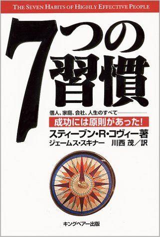 Amazon.co.jp: 7つの習慣-成功には原則があった!: スティーブン・R. コヴィー, Stephen R. Covey, ジェームス スキナー, 川西 茂: 本