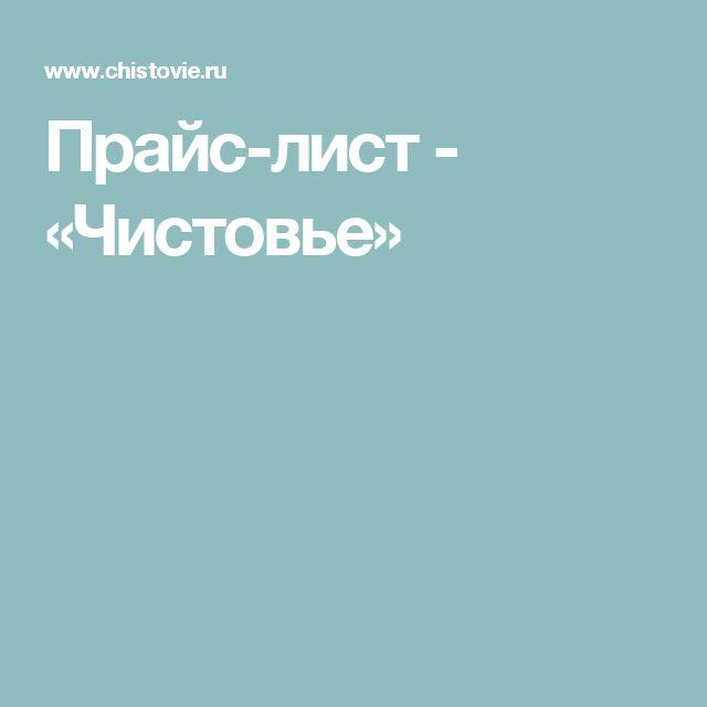 Прайс-лист - «Чистовье»
