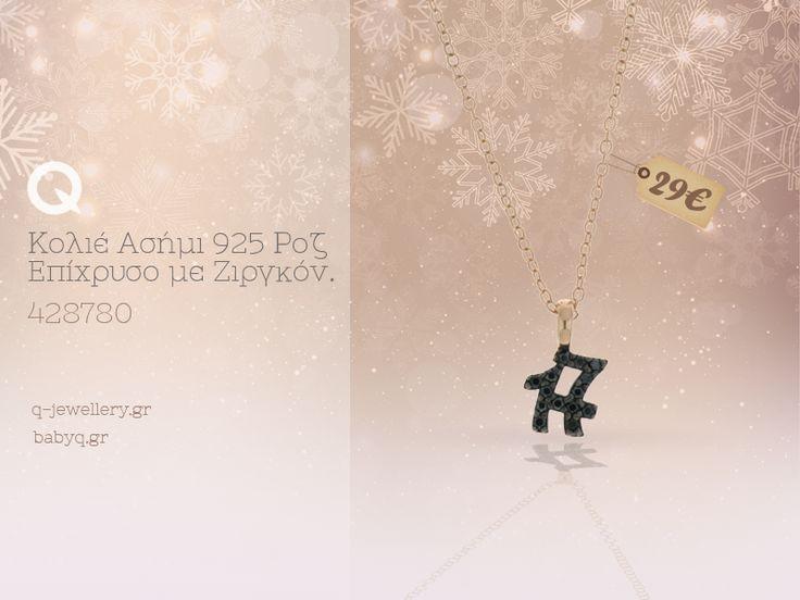 Ψάχνετε κάτι ιδιαίτερο για να εντυπωσιάσετε την αγαπημένη σας; Θα το βρείτε σε ένα από τα καταστήματά μας! www.q-jewellery.gr