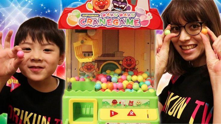 ガムボールマシンのガムをUFOキャッチャーに200個!アンパンマンわくわくクレーンゲーム 負けたら変顔!Anpanman Crane Game  今回はガムボールマシンのガムをアンパンマンわくわくクレーンゲーム(UFOキャッチャー)の中に200個入れて�......