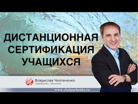 Дистанционная сертификация учащихся #инфобизнес #заработать #доход #бизнес #деньги #интернете #челпаченко #реселлинг #свой_блог