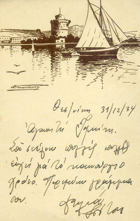 Α letter from Thessaloniki, 1934