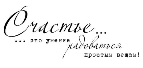 Счастье это умение радоваться простым вещам.png