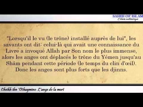 L'Ange de la mort – Sheikh ibn Outheymine | Islam Sounnah - L'Islam authentique, La Sounnah Authentique.