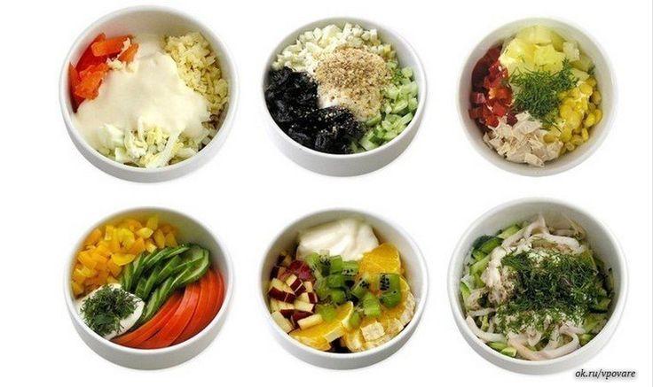 мини салатики (6 самых вкусных вариантов )