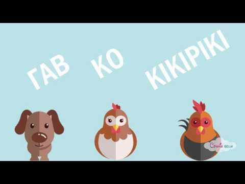 Τα ζωάκια στη φάρμα και οι ήχοι τους   Εκπαιδευτικό τραγουδάκι   Ελληνικά   Greek Nursery Rhymes - YouTube