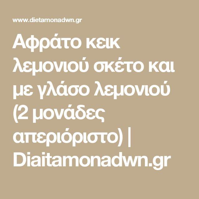 Αφράτο κεικ λεμονιού σκέτο και  με γλάσο λεμονιού (2 μονάδες απεριόριστο)   Diaitamonadwn.gr