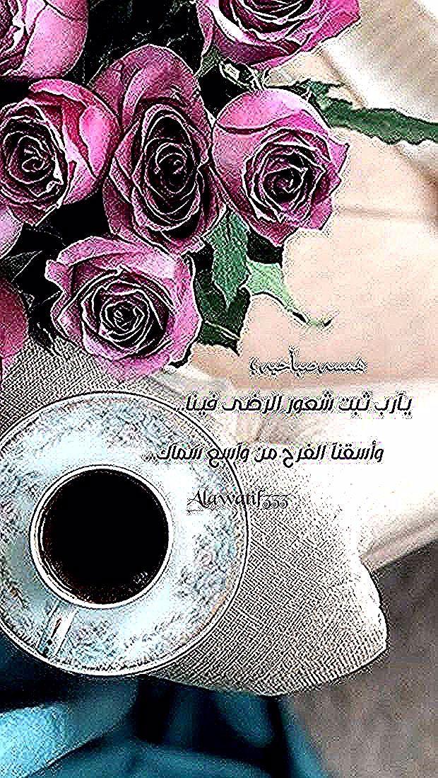 قهوة قهوه سبحان الله عواطف صباح الخير مساء النور الورد ورد جوري روز 𝐀𝐋𝐀𝐖𝐀𝐓𝐈𝐅𝟑𝟑𝟑 𝓐𝔀𝓪𝓽𝓲𝓯 Floral Rings Floral Jewelry