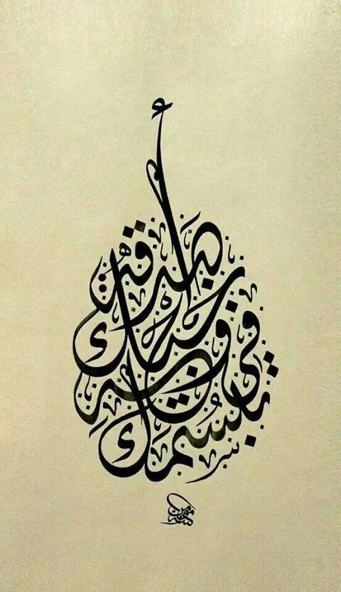 Arabic calligraphy تبسمك في وجه أخيك صدقة