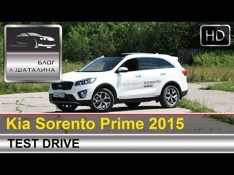 Kia Sorento Prime (Киа Соренто Прайм) 2015 тест-драйв с Шаталиным Александром - YouTube
