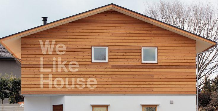 外壁杉板張り。外観は重要。周りの自然環境に溶け込むような家が良い。田舎の中にカントリー調とか、新建材の外壁とか似合わない。