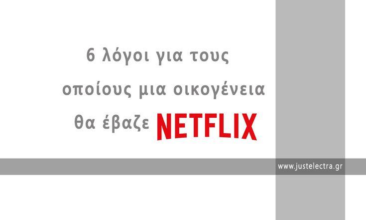 Φτιάξαμε ποπ κορν, ανοίξαμε μπύρα/χυμό, βολευτήκαμε στον καναπέ και τώρα; Τι θα δούμε; Στο σημερινό post ασχολούμαι με το Netflix και τις streaming video on demand υπηρεσίες που αυτό προσφέρει σε όλη την οικογένεια. Πάτησε στο link για περισσότερα!  http://www.justelectra.gr/el/6-logoi-gia-tous-opoious-mia-oikogeneia-tha-evaze-netflix/