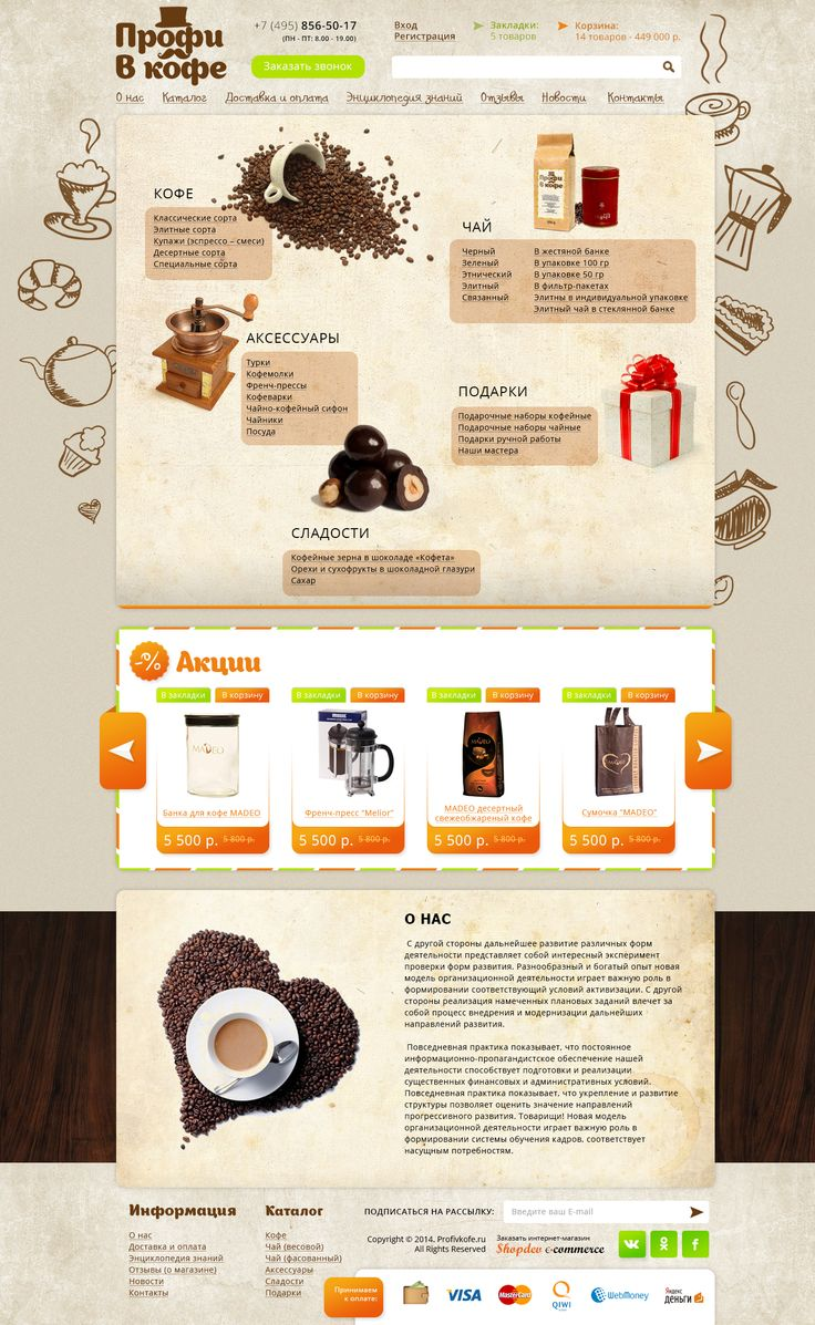 Online shop of coffee and tea. Author's design. Control system Opencart. #webdesign #web #digital #store #shop