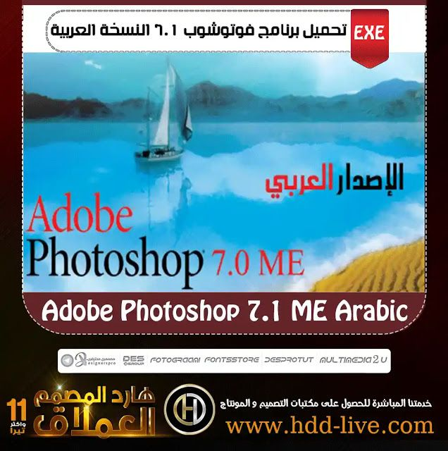 تحميل برنامج فوتوشوب 7 1 النسخة العربية Photoshop 7 Photoshop Adobe Photoshop