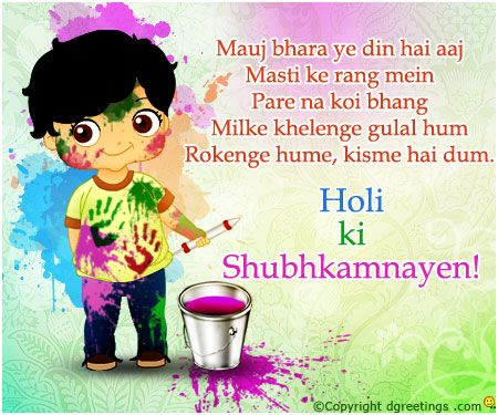 Dgreetings - Holi Cards