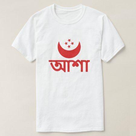 আশা Hope in Bengali T-Shirt - click to get yours right now!
