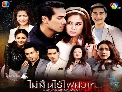 THAI- Lakorn  - Mai Sin Rai Fai Sawat / Неутихающий огонь страсти [16/16]