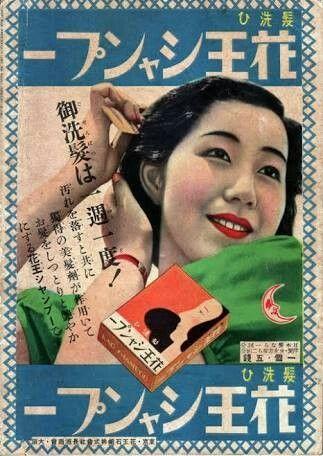 『花王シャンプー』の広告