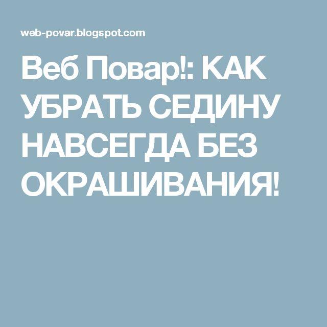 Веб Повар!: КАК УБРАТЬ СЕДИНУ НАВСЕГДА БЕЗ ОКРАШИВАНИЯ!