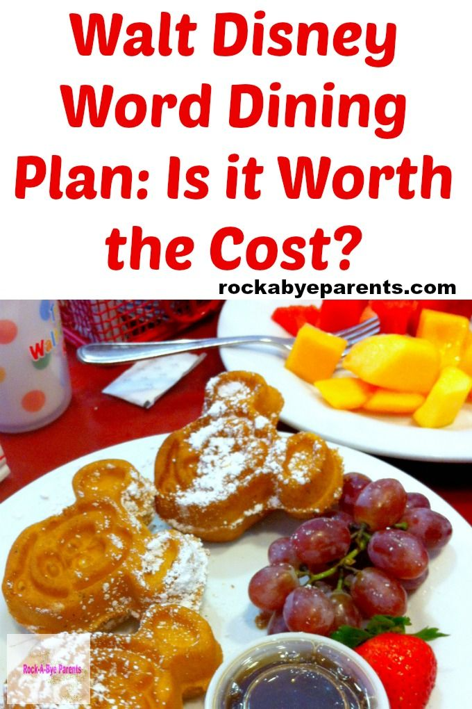 The Walt Disney World Dining Plan can be a great option for some vacationers to save money, but not for all. Here's a look at the different plan options plus the benefits and disadvantages of using the dining plan on your Walt Disney World vacation.