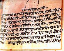 Guru Granth Sahib - Wikipedia, the free encyclopedia